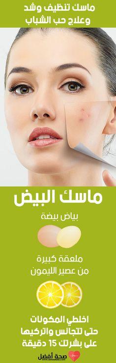 63457e877 فوائد و طريقة تحضير ماسك للوجه بالبيض والليمون للعناية بالبشرة الدهنية  وعلاج حب الشباب والوقاية منه