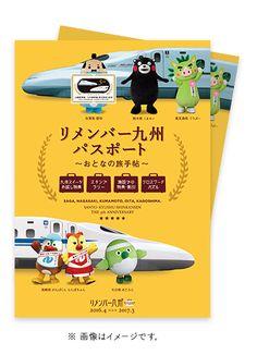 リメンバー九州 ~ふたたびの旅は 懐かしく、あたらしく。~