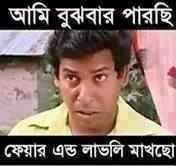 Funny Photos: bangla funny photos new two Really Funny Memes, Haha Funny, Lol, Funny Images, Funny Photos, Bangla Funny Photo, Short Jokes Funny, K Meme, Funny Comments