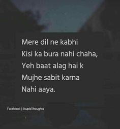 Jo log sabit kardete he usseh jyada koi pagal nai he., kyuki Sher apni himmat sabit nai karta he My Diary Quotes, Shyari Quotes, Hurt Quotes, Mood Quotes, Positive Quotes, Motivational Quotes, Qoutes, Quotes About Attitude, Mixed Feelings Quotes