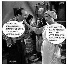 Η ΚΥΡΑ ΜΑΣ Η ΜΑΜΗ Movie Quotes, Funny Quotes, Humor Quotes, Old Greek, Greek Quotes, Kai, Comedy, How To Memorize Things, Cinema