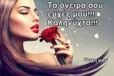 Your dreams come true! My soul. Greek Language, Dream Come True, Good Night, Destiny, Dreaming Of You, Wish, How To Remove, Feelings, Movie Posters