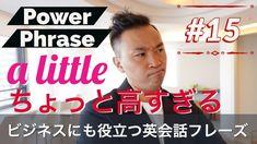 ビジネス英語にもOK、「a little」を使った実践英会話フレーズを5つの例文で解説(Power Phrase #15) - YouTube Calm, Youtube, Youtubers, Youtube Movies