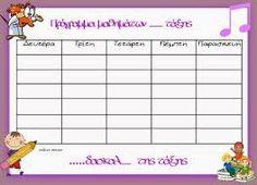 Αποτέλεσμα εικόνας για διακοσμηση ταξης δημοτικου Bullet Journal Calendrier, Memory Games, Note Paper, Worksheets, Back To School, Teacher, Classroom, Printables, Organization