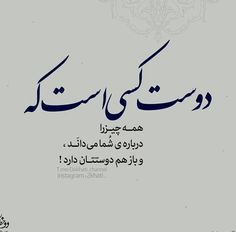 Poetry Quotes, Mood Quotes, Wisdom Quotes, Life Quotes, Surprise Love Quotes, Cute Love Quotes, Father Poems, Good Sentences, Persian Quotes