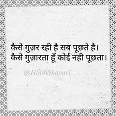 Dard ka sabab sab puchte h. Heart Touching Lines, Heart Touching Shayari, Famous Quotes, Best Quotes, Life Quotes, Qoutes, Indian Quotes, Urdu Words, Punjabi Quotes