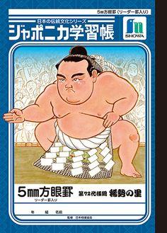 『日本の伝統文化シリーズ』第4弾 相撲の特別版  ジャポニカ学習帳、『横綱・稀勢の里版』発売  子どもたちへの相撲普及を後押し  サイズはB5:5mm方眼罫 300円 A6:自由帳、横罫線の2柄 各200円 #相撲 #ジャポニカ