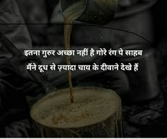 WhatsApp Status in Hindi – Inspirational Quotes On Success – Motivational Quotes About Life Tea Quotes Funny, Tea Lover Quotes, Chai Quotes, Motivational Picture Quotes, Inspirational Quotes About Success, Success Quotes, Love Quotes, Quotes Positive, Quotes Quotes
