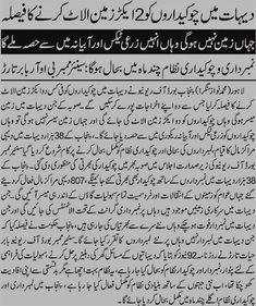 38000 Chowkidar Jobs in Pakistan at Board of Revenue Punjab