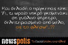 βρε λες ? Greek Quotes, Sarcasm, Comebacks, Laughter, Jokes, Good Things, Mood, Medicine, Life