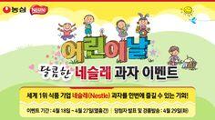 농시미 이벤트   어린이날 달콤한 네슬레 과자 이벤트 : http://www.nongshimi.com/event/2014/04_nestle/nestle_event
