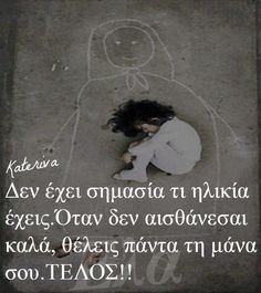 Advice Quotes, Words Quotes, Me Quotes, Funny Quotes, Sayings, Special Words, Live Laugh Love, Greek Quotes, True Words
