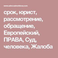 срок, юрист, рассмотрение, обращение, Европейский, ПРАВА, Суд, человека, Жалоба