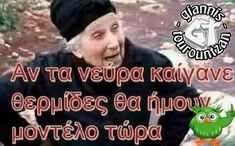 Funny Greek, Funny Vines, Greek Quotes, Memes, Haha, Medicine, Funny Quotes, Wisdom, Sayings