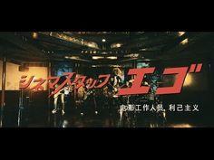 cinema staff「エゴ」MV - YouTube