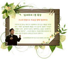 프로의 열정으로 도전하라 - 김세우의 1분특강