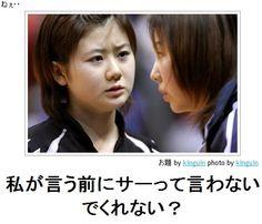 """""""cineraria:  【ボケ】私が言う前にサーって言わないでくれない?: ボケて(bokete)   """""""