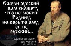 Русский Interesting History, Countries Of The World, Wise Words, Quotations, Russia, Lol, Humor, Memes, World Countries