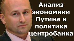 Николай Стариков. Экономика Путина... Январь 2016