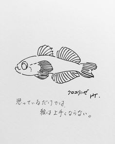 思っているだけでは絵は上手くならない クロユリハゼ全長10幼魚は垂直鰭縁辺が黒く尾鰭基底に1黒色斑がある成魚は尾鰭上下縁と体後半部が黒色であるなどで同属他種と区別可能 ありがとう感謝しますすべてが良い方向へ #魚 #さかな #fish #魚好き #イラスト #イラストレーション #絵 #魚の絵 #illustration #drawing #art #illust #illustagram #絵描きさんと繋がりたい #水族館 #ハゼ #はぜ #釣り#fishing #ありがとう #幸せ #感謝 #笑顔