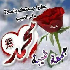 Alphabet Tattoo Designs, Jumma Mubarak Quotes, Duaa Islam, Allah, Arabic Calligraphy, Wallpaper, Art, Islamic Quotes, Wordpress