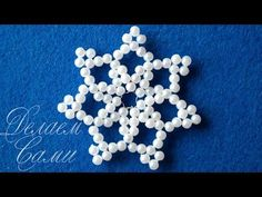 Белоснежный Ангел из бисера. / Angel with snow-white beads. - YouTube