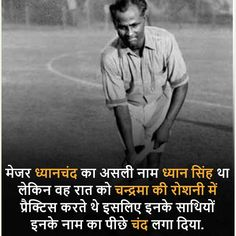 Facts, amazing facts in Hindi aap log jaroor jaane Gernal Knowledge, General Knowledge Facts, Knowledge Quotes, Some Amazing Facts, Interesting Facts About World, Wow Facts, Weird Facts, Some Inspirational Quotes, Positive Attitude Quotes