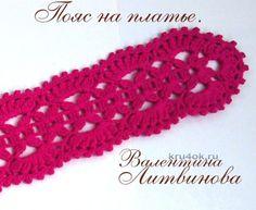 Красивый пояс для платья - работа Валентины Литвиновой вязание и схемы вязания