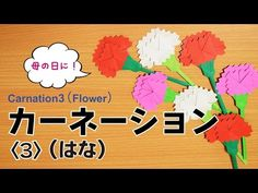Origami Mobile, Japanese Origami, Carnations, Handmade Flowers, Projects To Try, Paper Crafts, Make It Yourself, How To Make, Youtube