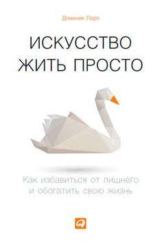 Электронная книга «Искусство жить просто. Как избавиться от лишнего и обогатить свою жизнь»