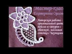 """Мастер-класс на мотив ирландского кружева """"Элегия"""", irish lace <i>композиция в ирландском кружеве мастер</i> crochet/ - YouTube"""