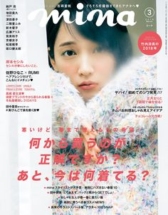 R 11, Magazine Japan, Japan Fashion, Uniqlo, Interview, Cover, Movie Posters, Film Poster, Japanese Fashion
