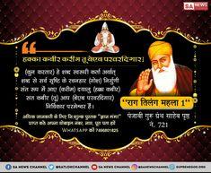 In guru granth saheb all the proof of god is available Shiva, Krishna, Believe In God Quotes, Quotes About God, Durga, Good Friday Quotes, Hindu Worship, Shri Guru Granth Sahib, Nanak Dev Ji