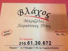 Βλάχος (Vlachos) in Μελίσσια, Αττική