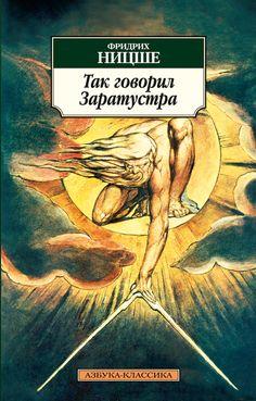 Так говорил Заратустра Фридрих Ницше 1883