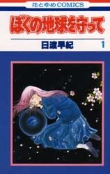 Please Save my Earth by Saki Hiwatari Completed at 138 Chapters, 21 volumes Reading Status: Finished Published: 1987 to 1994 (no . Seven Years Old, Save Me, Sci Fi, Earth, Manga, Reading, Anime, Livres, Science Fiction