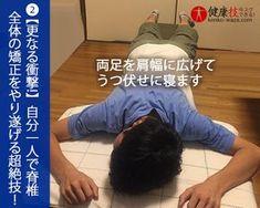 【更なる衝撃!】自分一人で脊椎 全体の矯正をやり遂げる超絶技! 健康技2