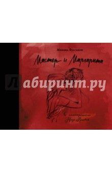 Мастер и Маргарита с иллюстрациями Нади Рушевой обложка книги