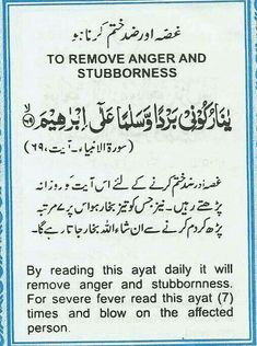 Dua To Remove Anger And Stubborness 💕 Islamic Quotes, Quran Quotes Inspirational, Islamic Phrases, Islamic Messages, Muslim Quotes, Religious Quotes, Islam Beliefs, Islam Hadith, Islamic Teachings