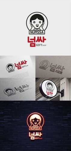 Typo Design, Web Design, Retro Design, Identity Design, Graphic Design, Typography Logo, Logo Branding, Korean Logo, Sticker Design