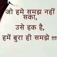 Shyari Quotes, Hindi Quotes On Life, Good Life Quotes, True Quotes, Qoutes, Feeling Down Quotes, Mood Off Quotes, Cute Romantic Quotes, Chanakya Quotes
