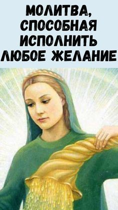 Orthodox Prayers, Mosaic Patterns, Astrology, Psychology, Believe, Face, Quotes, Angels, Magick