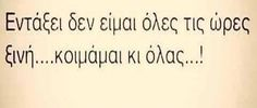 Sharing Quotes, Greek Quotes, Meaningful Quotes, Just For Laughs, Funny Quotes, Boyfriend, Humor, Sayings, Videos