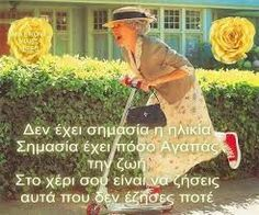 Ολα είναι στο χέρι μας. Greek Quotes, Baseball Cards, Thoughts, Life, Google, Vintage, Tanks, Ideas