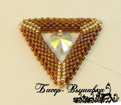 Плетем объемный треугольник из бисера. - Ярмарка Мастеров - ручная работа, handmade