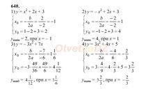 ГДЗ 640 Answers To Homework, Algebra, Math Equations