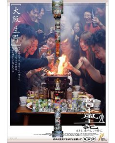 [大阪 生野]のポスター
