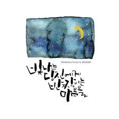 한국캘리그라피 디자인센터 전북지회 전주 캘리그라피글꼴 감성수채일러스트 & 캘리그라피작품 빛나는 ... Doodle Lettering, Typography, W Calligraphy, Korean Quotes, Calander, Cool Words, Watercolor Art, Diy And Crafts, Poems