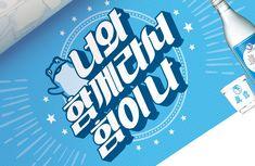 Hitejinro 2020 Calendar — : The Age Branding Design, Logo Design, Graphic Design, Album Cover Design, Promotional Design, Event Page, Web Layout, Symbol Logo, Text Design