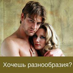Как стать для него желанной расскажет... http://woman177.ru/elza
